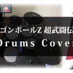 【ドラゴンボールZ】超武闘伝 OP 叩いてみた|DRAGON BALL Z Super Butouden Drum Cover