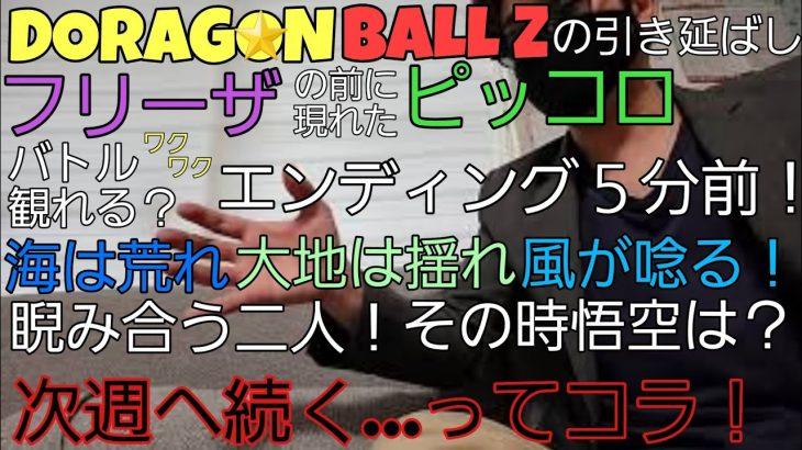 アニメ語り③ドラゴンボールZの引き延ばし 良いところ悪いところ エンタメ語り第85回