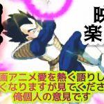 ドラゴンボールドッカンバトルdragonballzdokkanbattle漫画アニメ面白い最高#dragonballz#dokkanbattle#ドッカンバトル