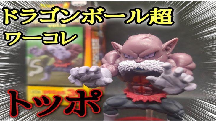 ドラゴンボール超トッポ破壊神モード開封!!
