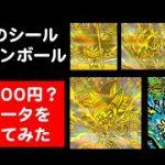 【ドラゴンボール超戦士シールウエハース超】人気のシールを開封してみたら複数のレアリティのカードをゲットしたが・・・