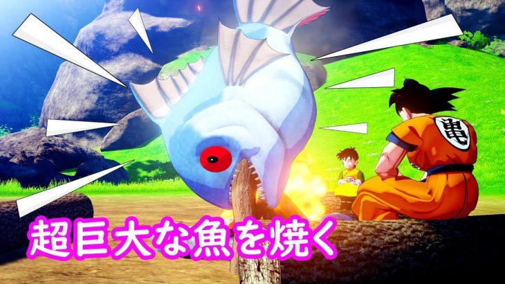 超巨大な魚を焼く! 超戦士 【ドラゴンボールスーパーヒーローズアニメ】