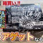 【ドラゴンボール】超戦士ウエハース超箱買い!激レアゴジータゲットなるか!?