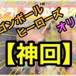 【神回】ドラゴンボールのオリパ買ったら衝撃的な事が!!