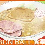 【アニメ飯】おいしそうなドラゴンボールの飯テロシーン