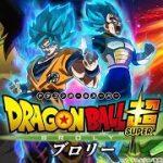 ドラゴンボール超ブロリー日本映画+レジェンダ