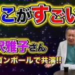 【レジェンド】野沢雅子さんのここがすごい!!《ドラゴンボールで共演》堀川りょうが現場で感じたすごさとは!?
