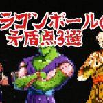 【ドラゴンボール】矛盾点3選 クリリン・ピッコロ・天津飯