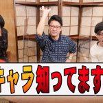 知ってて当然!?【ドラゴンボール】好きなマニアックキャラ3選!! 【アニメ妄想道場】