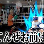 【遂に!!】ドラゴンボールの技を天心がやるとどうなるのか?!