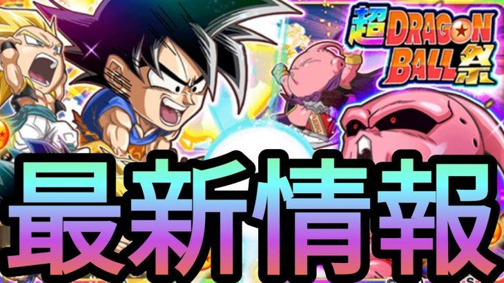 【ジャンプチ】ドラゴンボール最新情報解禁!!!!!