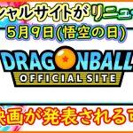 ドラゴンボールオフィシャルサイトが5月9日に大幅リニューアル! ついに新作映画情報が来るのか!? 【ドラゴンボール超】 【予想・考察】