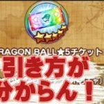【ジャンプチ メモ】ドラゴンボールチケットガチャの引き方が分からん!