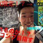 【ドラゴンボール超戦士ウエハース超】第一弾!!開封の儀