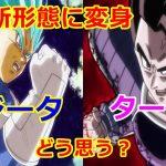ドラゴンボールヒーローズのアニメでベジータとターレスが新形態へ変身!かっこいいと思う?