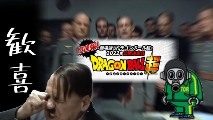 ドラゴンボール超 新作映画 ドイツの反応