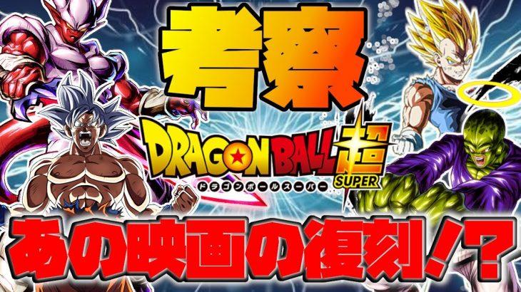 【ドラゴンボール映画】自信あります!!!【考察】