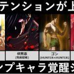 最もテンションが上がるジャンプキャラの覚醒シーン【アニメ・漫画比較】