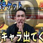 【ジャンプチ】ドラゴンボール★5確定チケットで記念をください!鳥山先生!!