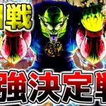 みらぷれ杯-最強決定戦 決勝トーナメント開幕!【ドラゴンボールレジェンズ】