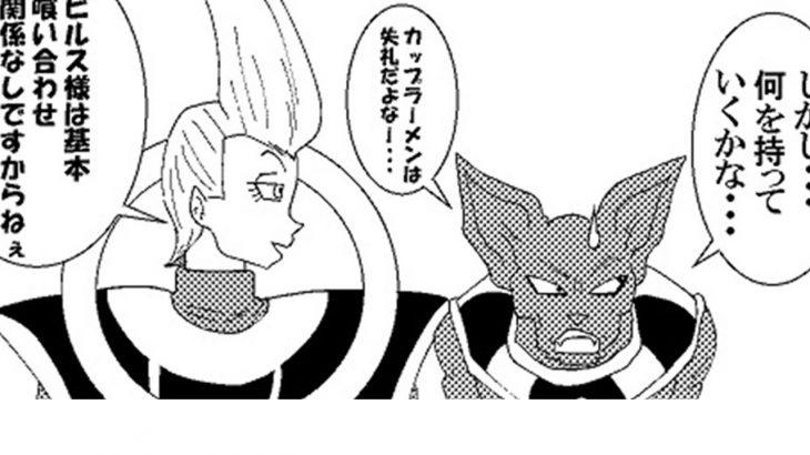 【漫画】ドラゴンボール パーティーナイト第1話【マンガ動画】