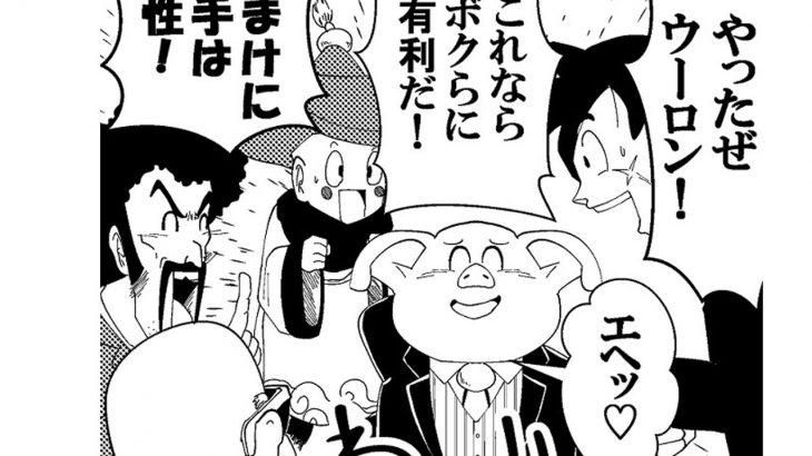 【漫画】ドラゴンボール パーティーナイト第10話【マンガ動画】