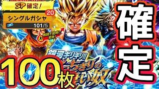 【ドラゴンボールレジェンズ】ぶっちぎりの凄い○○!確定チケット100枚一気に20連で引き納めします!?