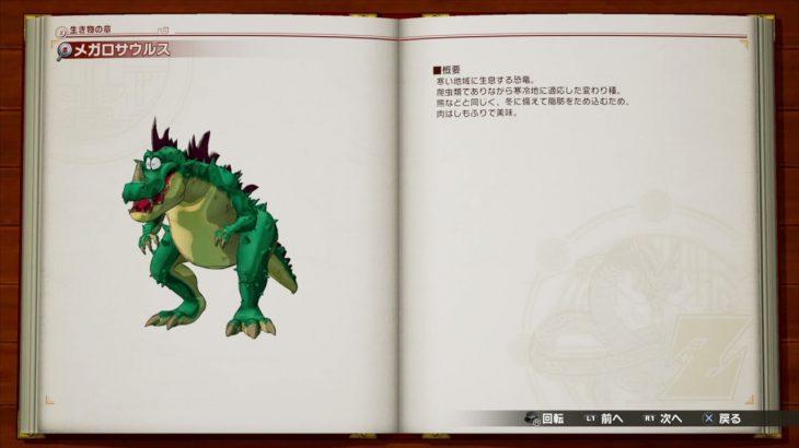 【100%COMPLETE】ALL 隠し要素 Z全集 生き物 図鑑ドラゴンボールZ カカロット PS4