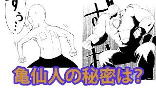 【漫画】ドラゴンボール パーティーナイト第13話【マンガ動画】