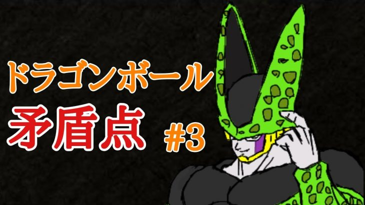 ドラゴンボールの矛盾点 【セルの核】【17号18号の爆弾】