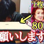 1枚80万円の「野沢雅子」を狙って上限までオリパ買ったらぶち当たるのか??【ドラゴンボールヒーローズ オリパ開封】