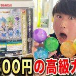 【ドラゴンボール】1回800円!驚愕の高級ガチャ全種コンプまで回した結果、、(ガチャポン、一番くじ、ドラゴンボール)