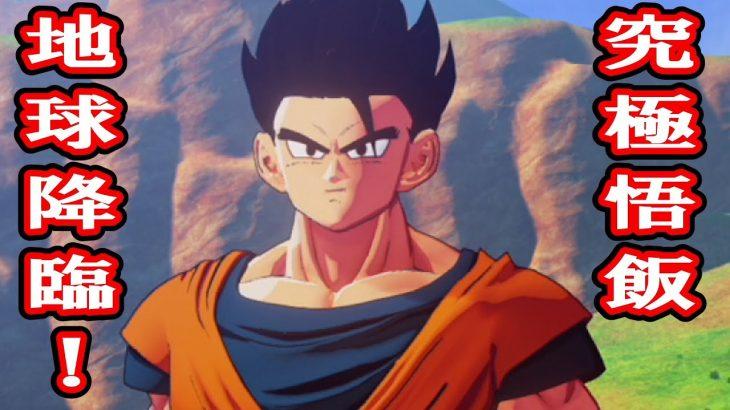 #193『アルティメット悟飯!覚醒する原作最強の戦士! 』実況ドラゴンボールZ カカロット Dragon Ball Z Kakarot!!
