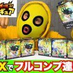 【ドラゴンボール 超戦士フィギュア5】強運!?まさかの1BOX開封でフルコンプ達成なるか!?