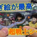 【ドラゴンボール 超戦士シールウエハース】1BOX分開封!