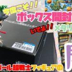 【今度こそ‼︎】超戦士フィギュアの「ちょい闇」と「やらかした件」と「1ボックス開封」〜メタリックさえ出てくれればオールOK〜