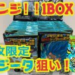 【リベンジ】2万枚限定ゴジータ当てます!ドラゴンボール超戦士シールウエハース開封!!