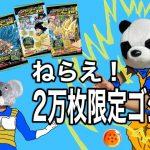 【よろず屋】20000枚限定のゴジータがほしい!!ドラゴンボール超戦士シールウエハース超を開封!!!