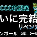 【よろず屋】リベンジ!!!!今回こそは必ず20,000枚限定アルティメットゴットレアゴジータを手に入れやる!!!ドラゴンボール超戦士シールウエハース超part2