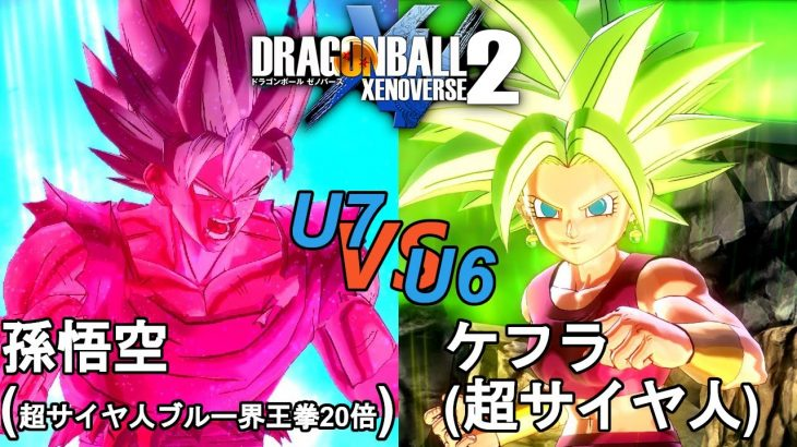 ドラゴンボールゼノバース2 宇宙サバイバル編3-10 孫悟空(超サイヤ人ブルー界王拳20倍)VSケフラ(超サイヤ人) Dragon Ball Xenoverse 2