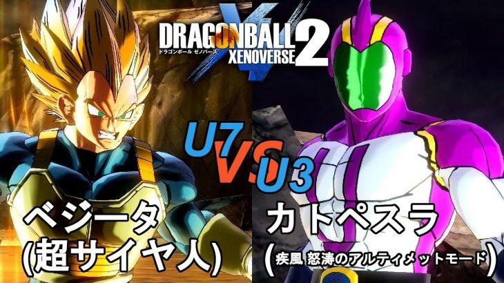 ドラゴンボールゼノバース2 宇宙サバイバル編3-18 ベジータ(超サイヤ人)VSカトペスラ(疾風 怒涛のアルティメットモード Dragon Ball Xenoverse 2