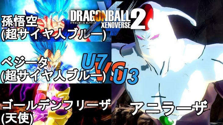 ドラゴンボールゼノバース2 宇宙サバイバル編3-22 孫悟空(超サイヤ人ブルー)&ベジータ(超サイヤ人ブルー)&ゴールデンフリーザ(天使)VSアニラーザ Dragon Ball Xenoverse 2