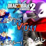 ドラゴンボールゼノバース2 宇宙サバイバル編3-24 孫悟空(超サイヤ人ブルー)&ベジータ(超サイヤ人ブルー)VSジレン Dragon Ball Xenoverse 2