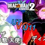 ドラゴンボールゼノバース2 宇宙サバイバル編3-26 フリーザ(最終形態/天使)VSディスポ Dragon Ball Xenoverse 2