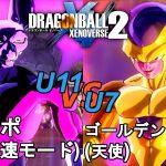 ドラゴンボールゼノバース2 宇宙サバイバル編3-27 ディスポ(超最高速モード)VSゴールデンフリーザ(天使) Dragon Ball Xenoverse 2