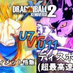 ドラゴンボールゼノバース2 EXバトル14 超アルティメット悟飯VSディスポ(超最高速モード) Dragon Ball Xenoverse 2