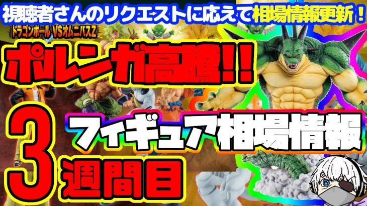 【相場情報】ポルンガ高騰!!3週間目相場! 一番くじ ドラゴンボール VSオムニバスZ!視聴者様のリクエストに応えて3週間目の相場をまとめました!
