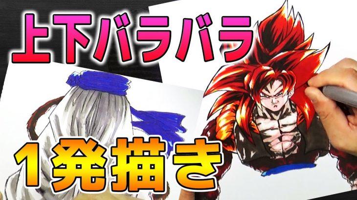 【ドラゴンボール】超サイヤ人4 ゴジータ 一発描き 絵 Ohuhu