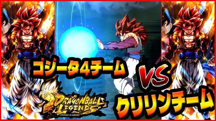 ゴジータ4チーム VS クリリンチーム が最強すぎる【ドラゴンボール レジェンズ】【Dragon Ball Legends】