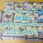 ドラゴンボール 超戦士 フィギュア5 スーパーレア メタリックカラー神龍入ってます様に!
